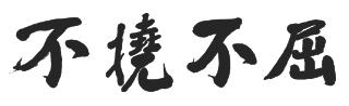 Futou Fukutsu